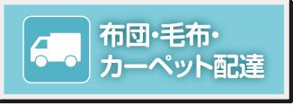 布団・毛布・カーペット配達